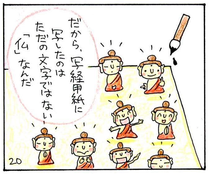 写経とは仏を移すこと6