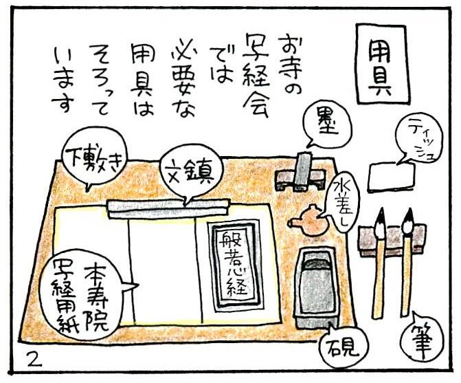 写経の道具
